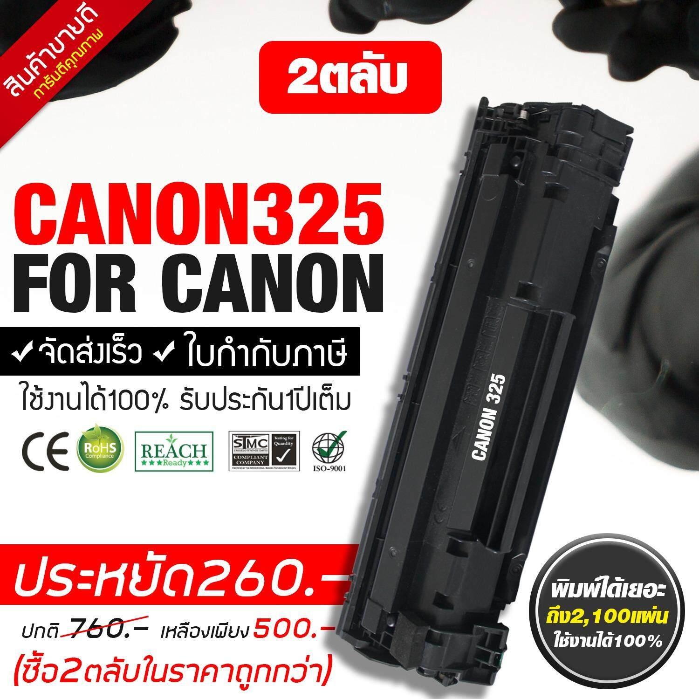 ขาย หมึกพิมพ์เลเซอร์ Canon 325 จำนวน 2 ตลับ สำหรับเครื่องพิมพ์ Canon Mf3010 Lbp6000 6030 6030W ราคาถูกที่สุด