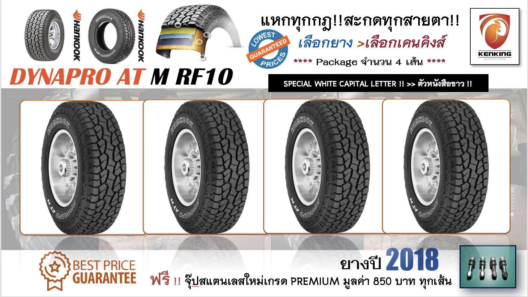 ประกันภัย รถยนต์ ชั้น 3 ราคา ถูก ชุมพร ยางรถยนต์ Hankook LT 285/75 R16 DYNAPRO AT M RF10 (จำนวน 4 เส้น) ยางใหม่ ปี 2019 ล่าสุด (ฟรี!! จุ๊ปแสตนเลส Premium 850 บาท)