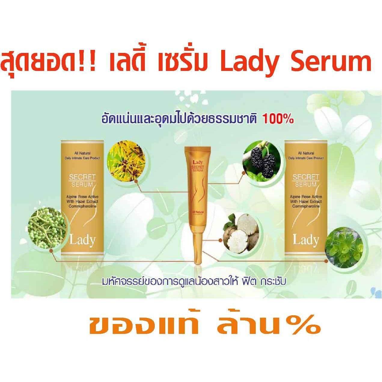 Lady Serum แก้ปัญหาจุดซ่อนเร้น อย่างได้ผลภายใน 2 สัปดาห์ แพค 2 กล่อง ใน กรุงเทพมหานคร