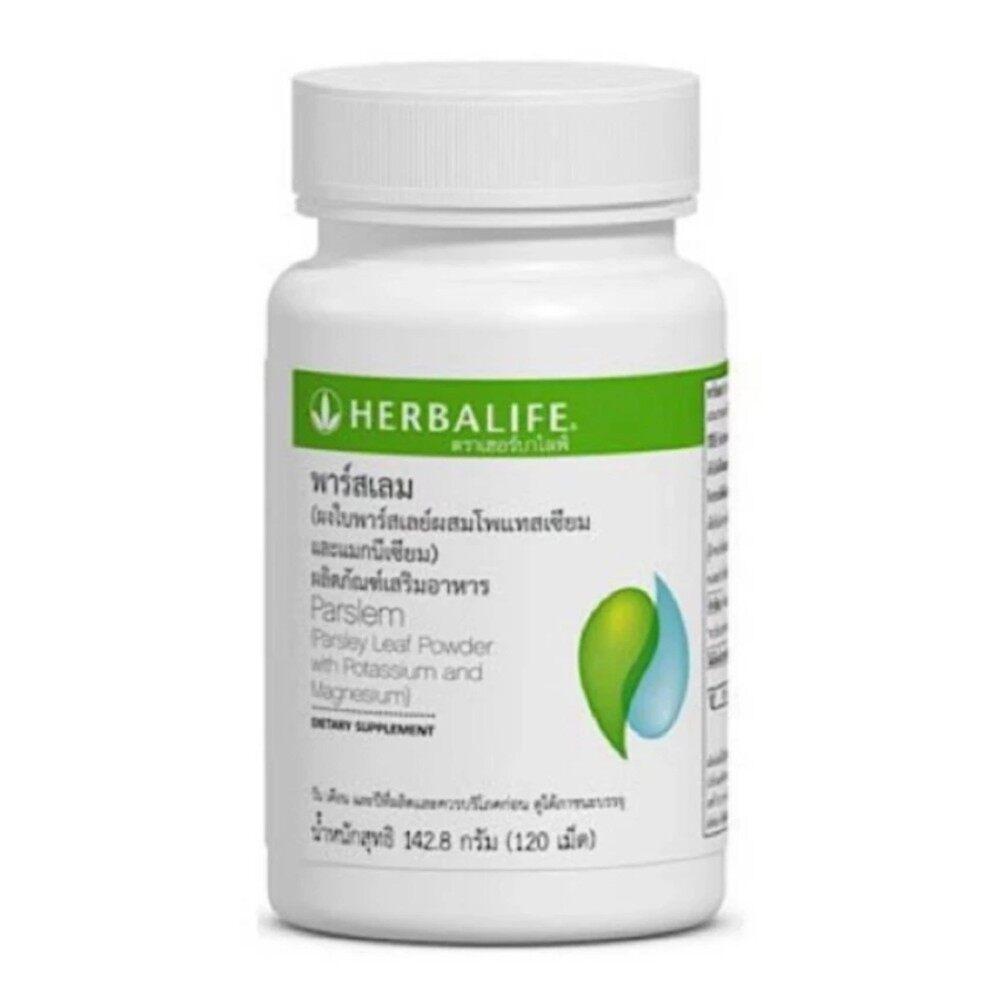 ทบทวน ที่สุด Herbalife Parslem เฮอร์บาไลฟ์ พาร์สเลม ผงใบพาร์สเลย์ ผสมโพแทสเซียม และแมกนีเซียม ลดเซลลูไลท์ ลดอาการบวมน้ำ 120 เม็ด 1 กระปุก