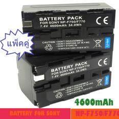 (แพ็คคู่2ชิ้น) แบตเตอรี่กล้อง รหัสแบต NP-F730/F750/F770 4200mAh แบตกล้องโซนี่ sony for Sony แบตใช้กับกล้อง Sony CCD-TR845, TR87, TR910, TR913, TR917, TR918, TR930, TR940, TR950, TR97 Replacement Battery for Sony(Black)BY OK888 SHOP