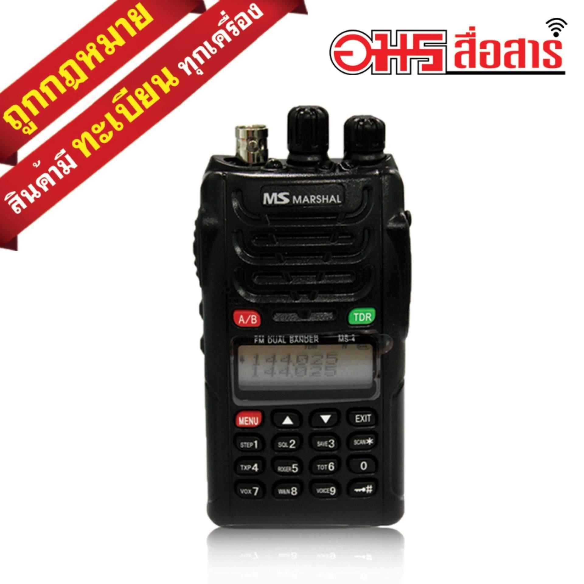 ราคา Ms Marshal วิทยุสื่อสาร 5W รุ่น Ms 4 สีดำ Walkie Talkie Walkie Talkie อมรสื่อสาร นนทบุรี