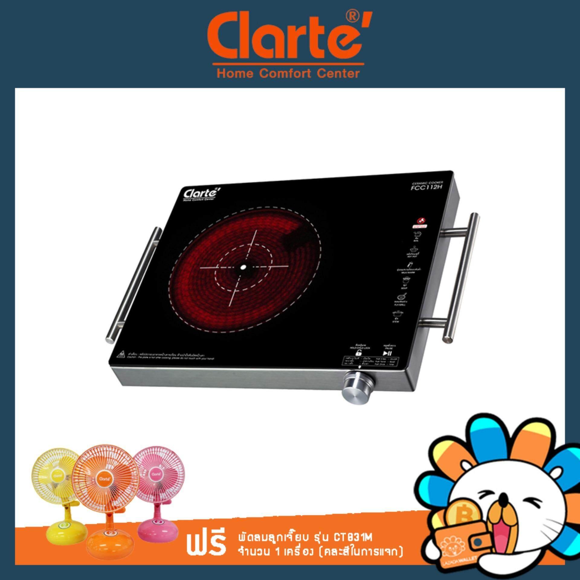 ส่วนลด Clarte เตาเซรามิกไฟฟ้า รุ่น Fcc112H กรุงเทพมหานคร