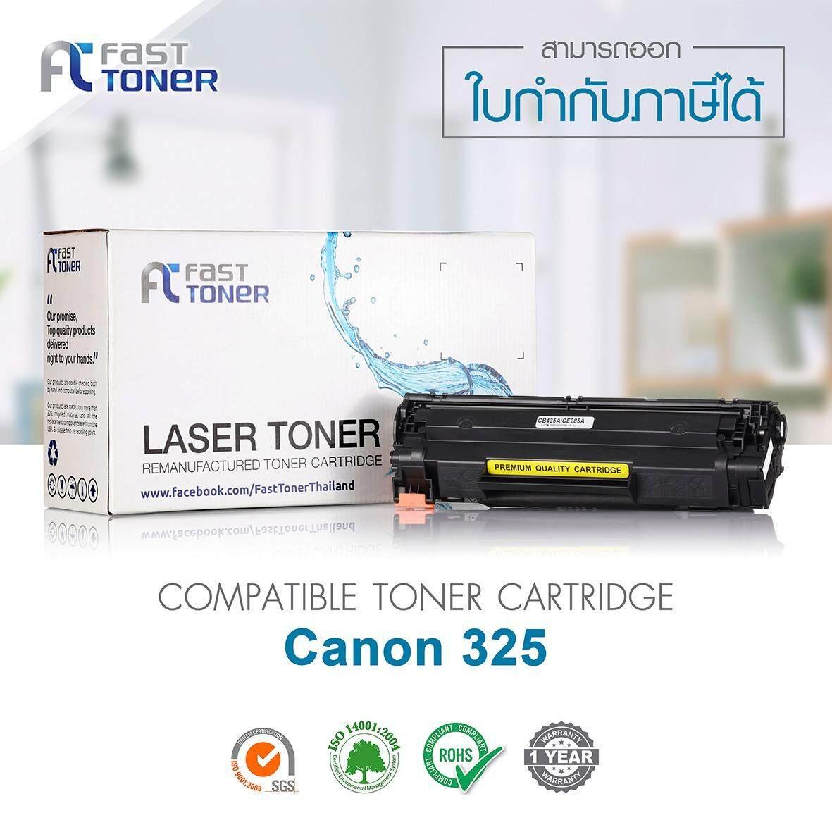 ซื้อ Fast Toner ตลับหมึกเลเซอร์ Canon 325 Bk ใช้สำหรับรุ่นเครื่องCanon Lbp6000 Lbp6030 Lbp6230D ถูก
