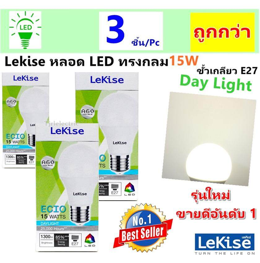 ซื้อ Lekise แพ๊ค 3 ดวง หลอด Led 15W เกลียว E27 แสง Day Light รุ่น Ecio ถูก ใน กรุงเทพมหานคร