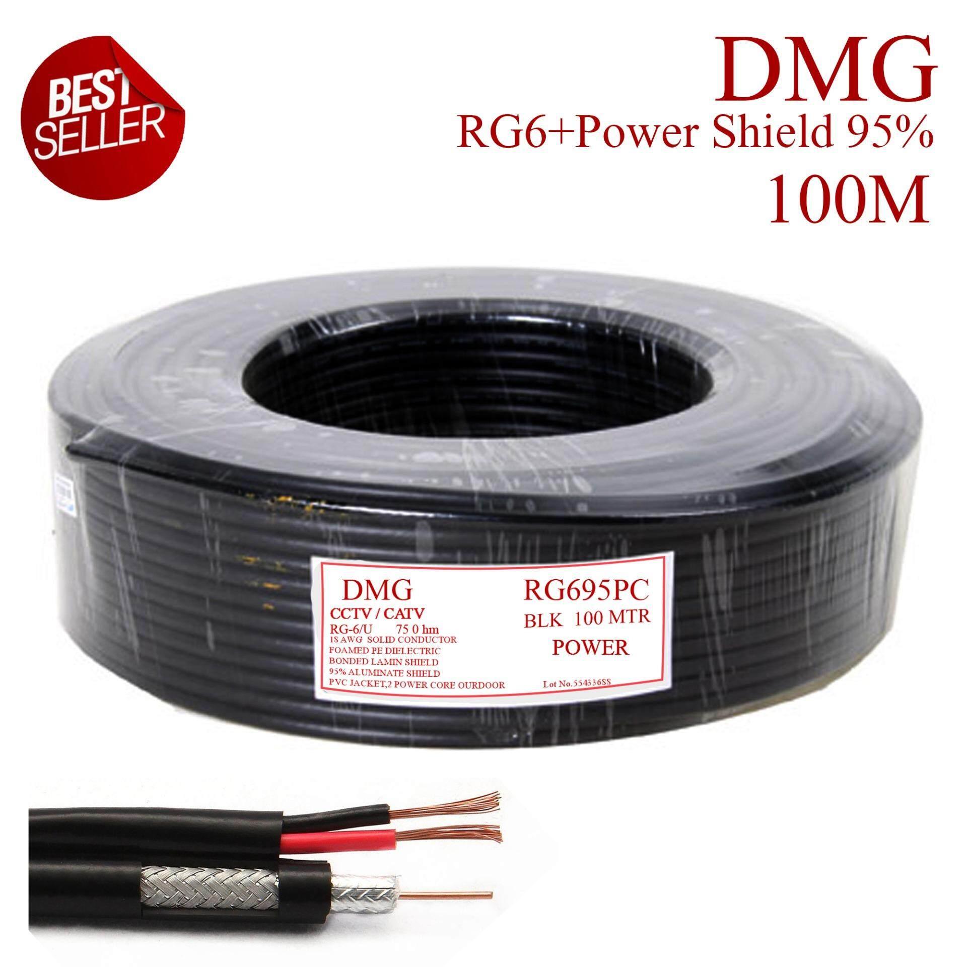 สายนำสัญญาณ RG6 + สายไฟ Shield 95% สายถัก 168 ทองแดง 30% ยาว 100เมตร (สำหรับใช้ในการติดตั้งกล้องวงจรปิด)  (DMG)