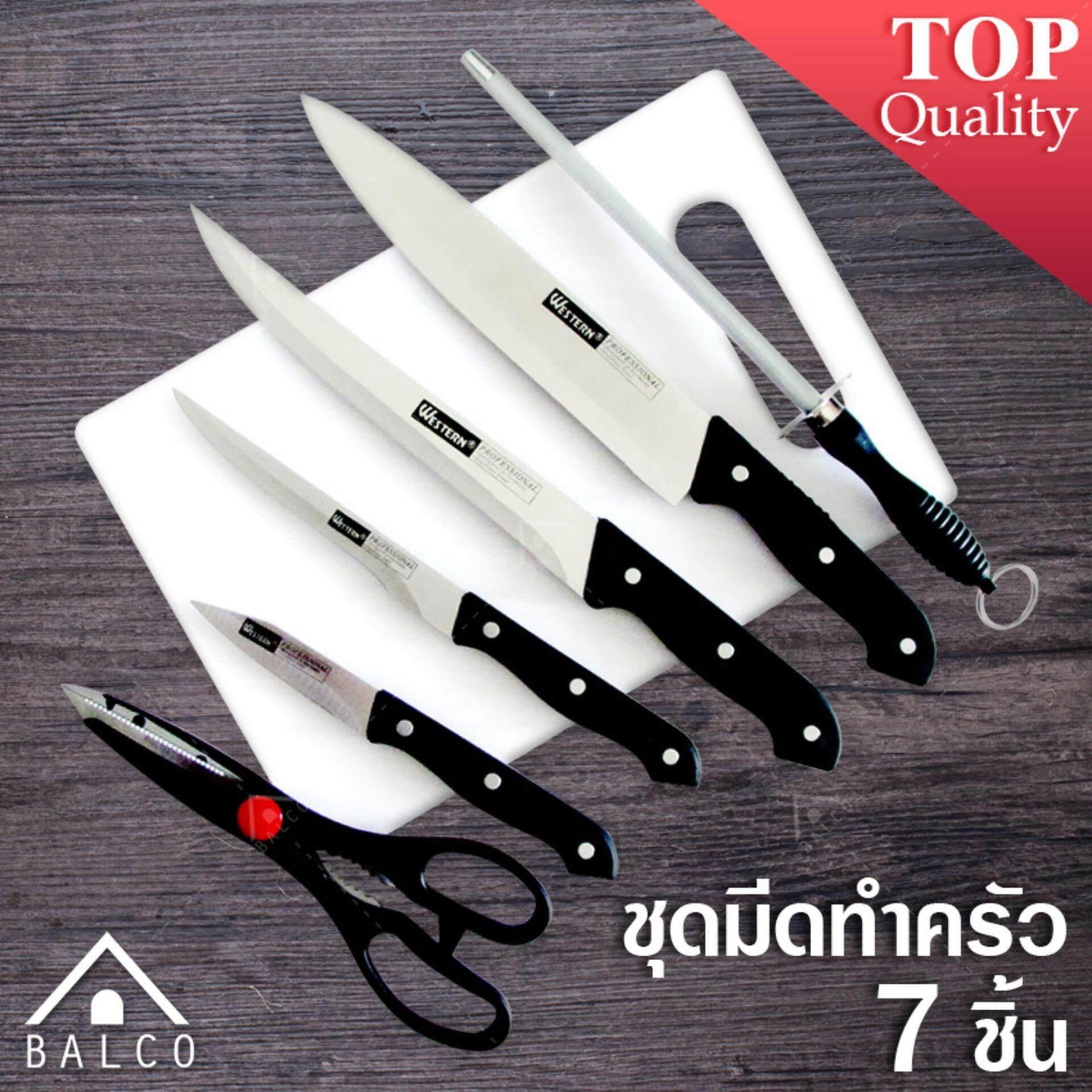 ราคา Balco ชุดมีดสแตนเลส พร้อมกรรไกร ที่ลับมีด และเขียง รวม 7 ชิ้น Stainless Steel Knifves Set 7 Pieces มีดทำครัว รุ่น Kdh 0031