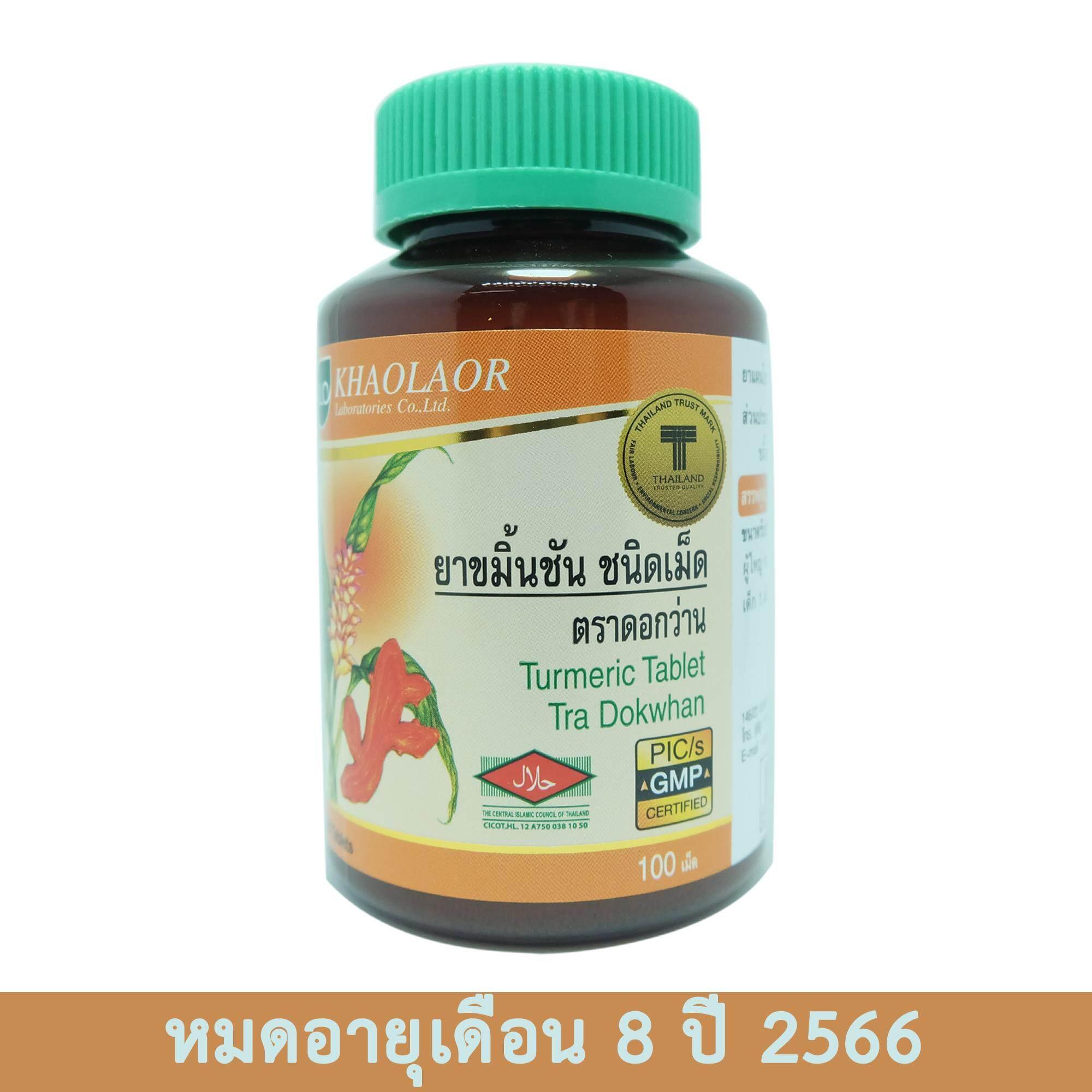Khaolaor ขมิ้นชัน 350 มก. 100 เม็ด By Vitamins-Pharmacy.