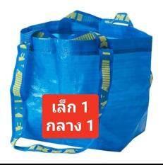 ถุงอิเกีย ใบเล็ก ใบกลาง IKEA SHOPPING BAG