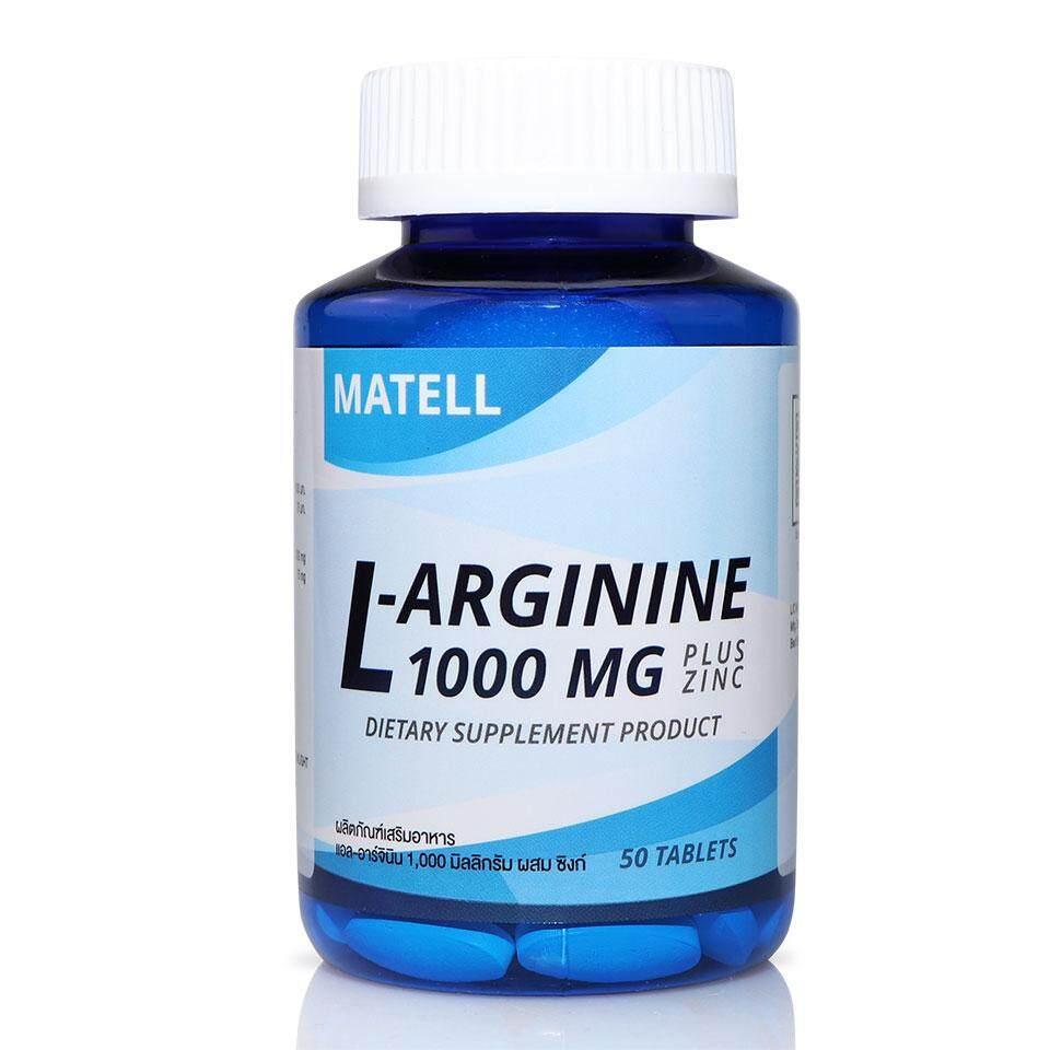 Matell L-Arginine 1000mg Plus Zinc (50tablets) แอลอาร์จินีน 1000มก ผสม ชิงค์ (50เม็ด) By Matell.