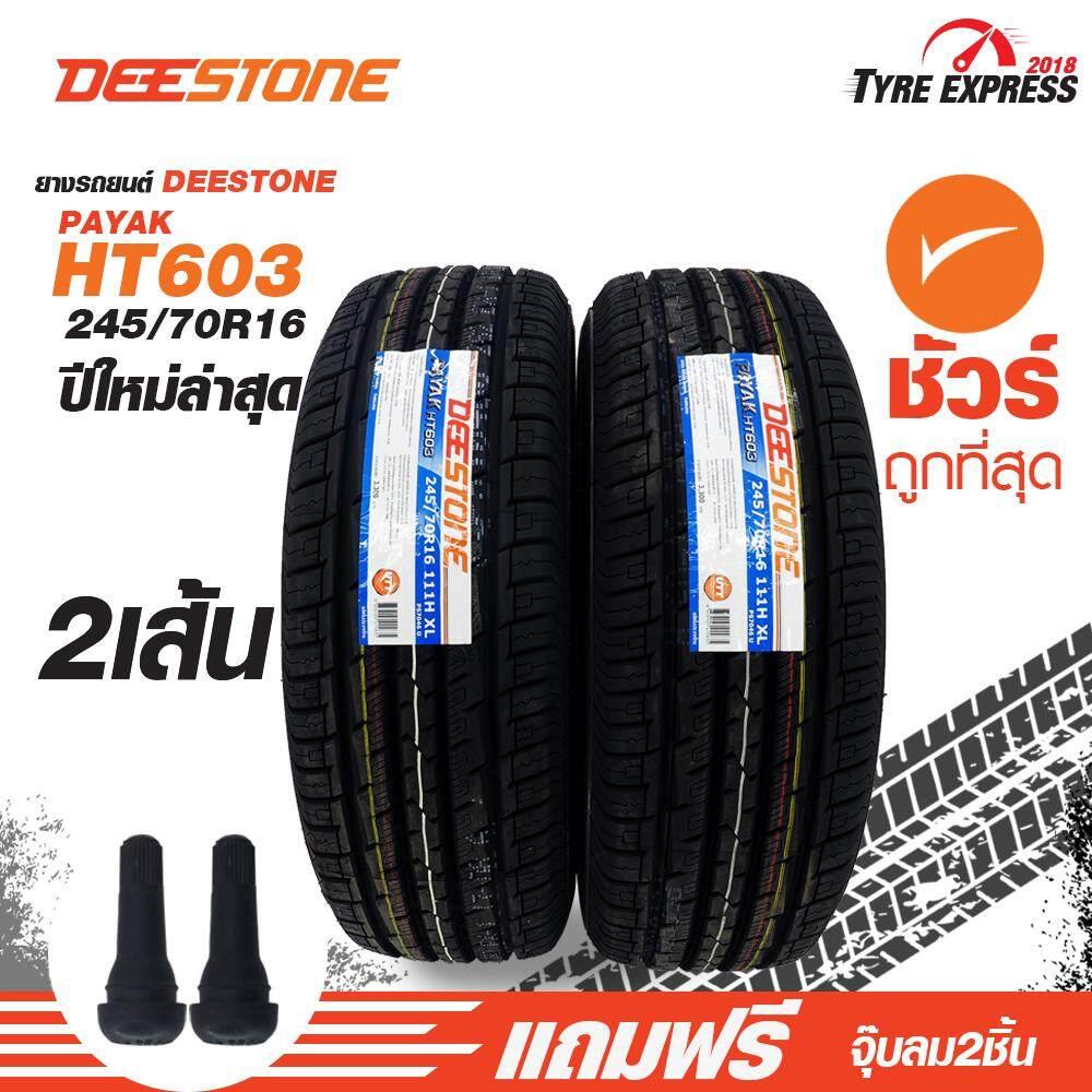 ประกันภัย รถยนต์ 2+ กำแพงเพชร ยางรถยนต์ ดีสโตน Deestone ขอบ16  รุ่น  Payak HT603 ขนาด 245/70R16 (2 เส้น)  แถมจุ๊บลม 2 ตัว ยางรถยนต์ขอบ16 TyreExpress