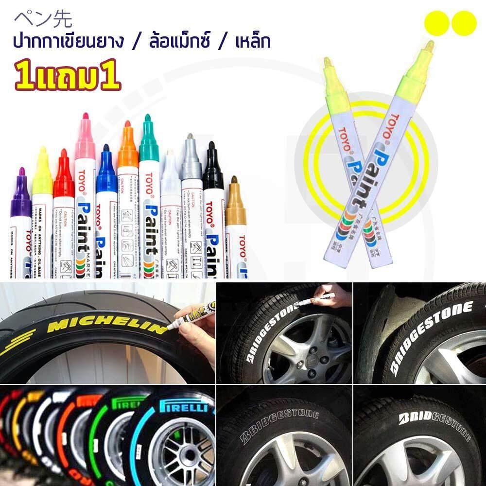 (1แถม1) Toyo Paint ปากกาเขียนยาง ปากกาเขียนล้อ แต้มแม็กซ์ ยางรถยนต์ ล้อรถยนต์ ของแท้จากญี่ปุ่น 100% By 65smarttools.
