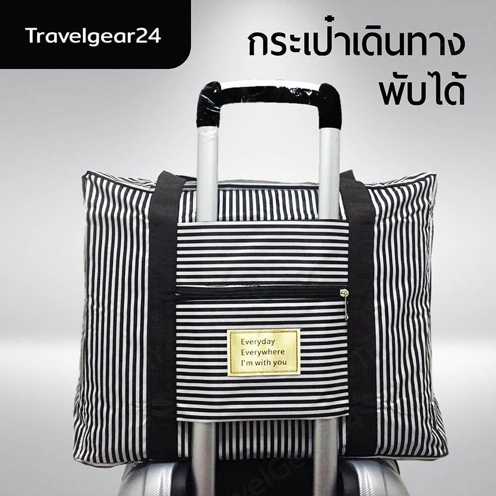 Travelgear24 New Design กระเป๋าเดินทางแบบพับได้ ลายทาง ล็อกกับกระเป๋าเดินทางได้ Travel Strip Foldable Bag กระเป๋าพับได้ Duffle Bag Folding Luggage By Travelgear24.