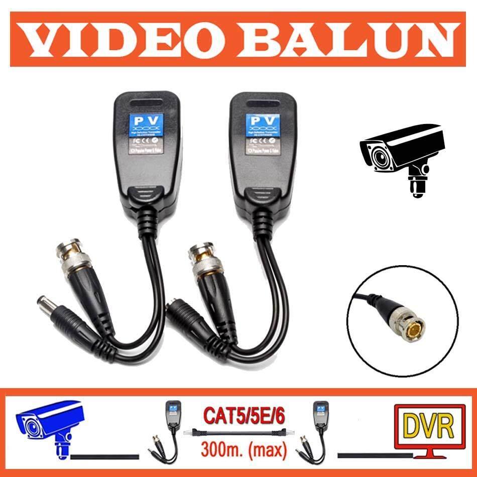 Video Balun + Power อุปกรณ์แปลงสัญญาณกล้องวงจรปิดระบบ (สีดำ)