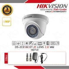 กล้องวงจรปิด Hikvision HDTVI ความละเอียด 1 MP(720P) รุ่น DS-2CE56C0T-IR LENS 2.8 MM ฟรี Adaptor 12V 1A x 1 ตัว 1 BNC F-TYPE x 2 หัว รับประกัน 3 ปี