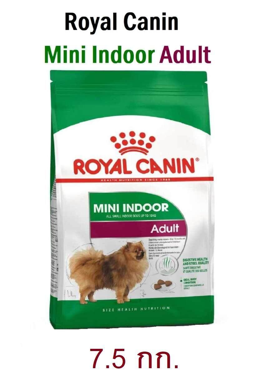 Royal Canin Mini Indoor Adult 7.5kg โรยัล คานิน อาหารสุนัข เลี้ยงในบ้าน 7.5กก..