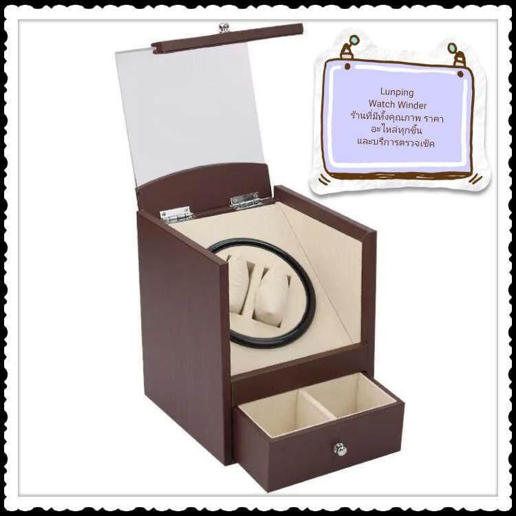 Lunping ตู้นาฬิกาออโตเมติกแบบหมุน Watch Winder สำหรับนาฬิกาแบบหมุน 2 เรือน + ลิ้นชักใส่ของหรือเครื่องประดับ – สีน้ำตาล/brown (มีรับประกัน).