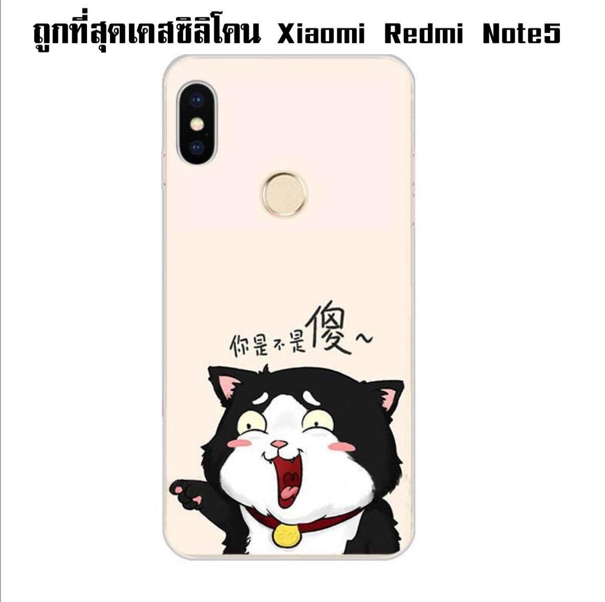 ขายดีมาก! ส่งฟรี kerry เก็บเงินปลายทาง ถูกที่สุด พร้อมส่งจากไทย เคสซิลิโคน ลายสุดน่ารัก พิมพ์สีสวยงาม Xiaomi Redmin Note5 Note 5 #เคส #redmi #note5 #เคส #redminote5