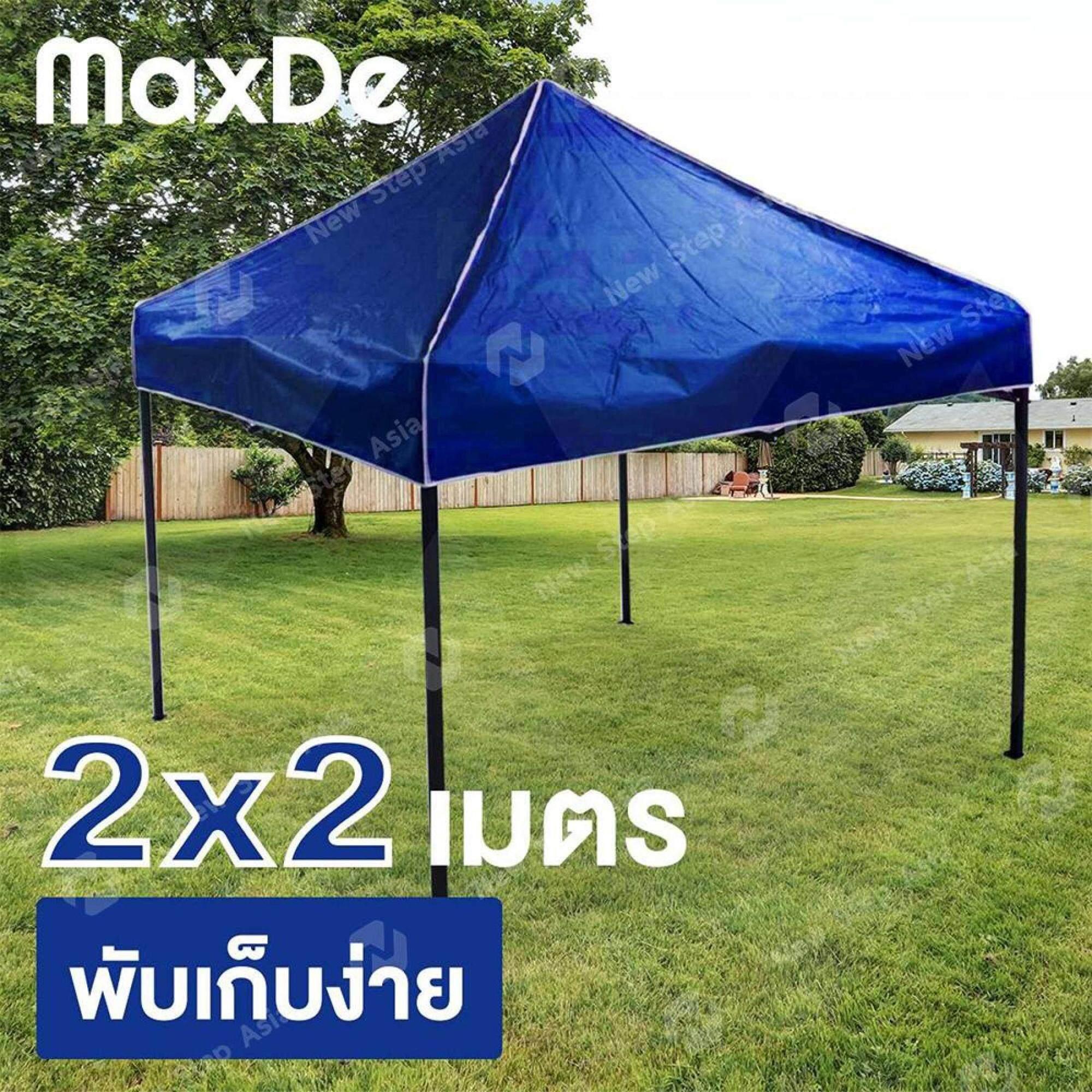 Maxde เต็นท์ เต็นท์สนาม เต็นท์ออกบูท เต็นท์พับได้ ขนาด 2 X 2 เมตร เต็นท์จอดรถพับได้ โรงจอดรถพับได้ ที่จอดรถพับได้ กันฝน กันแดด Tent เต้นท์ New Step Asia.
