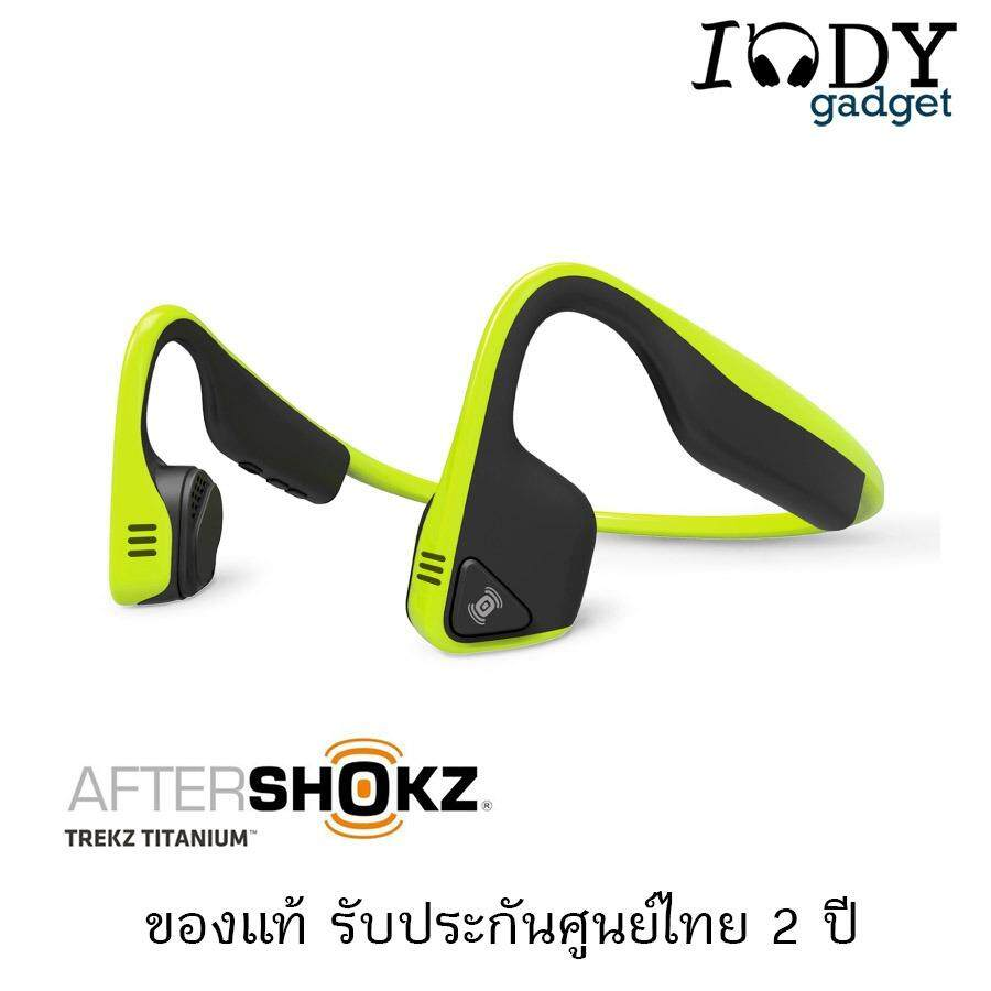 Aftershokz Trekz Titanium ของแท้ รับประกันศูนย์ไทย หูฟังออกกำลังกาย ไร้สาย ระบบ Bone conduction ราคาคุ้มค่า