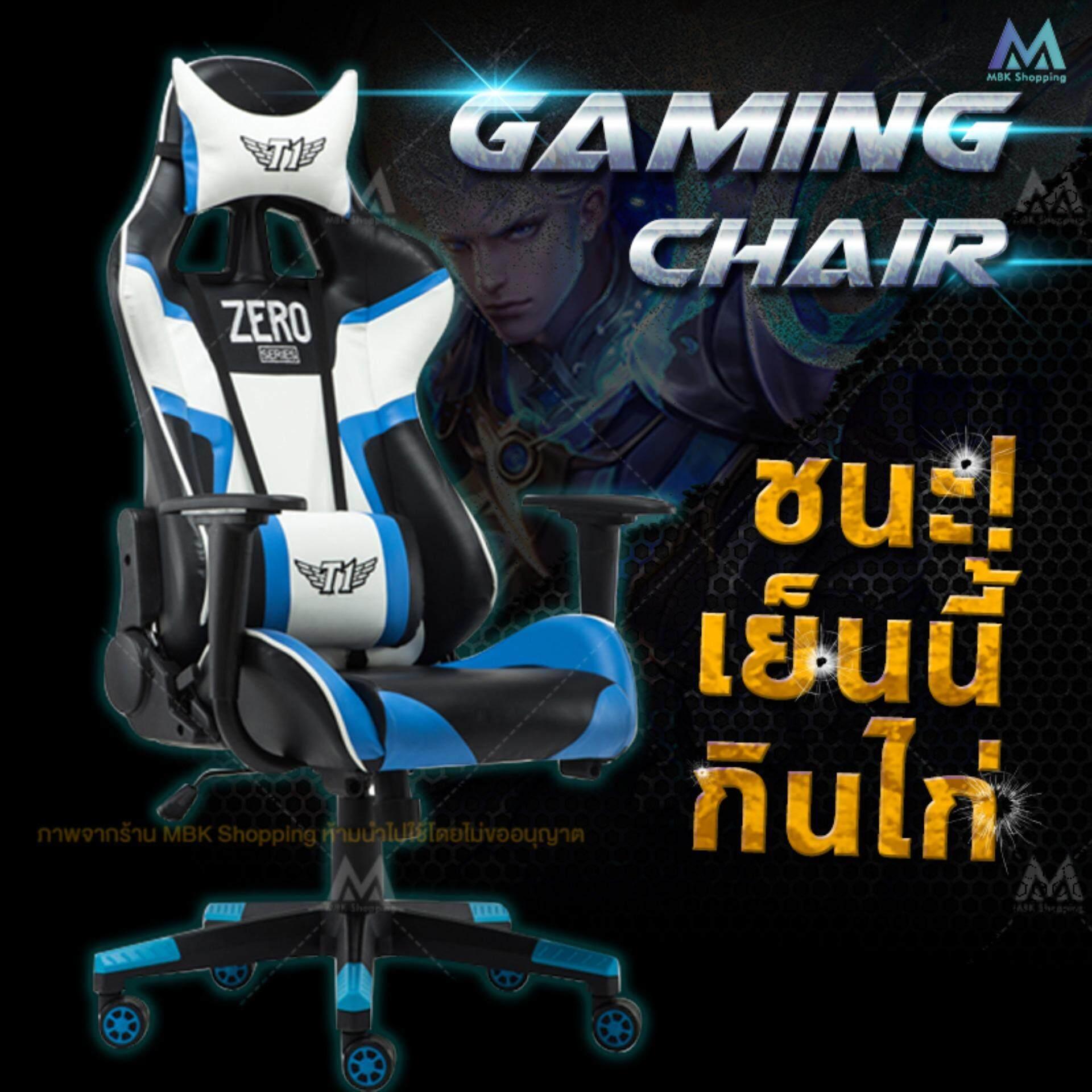 ยี่ห้อนี้ดีไหม  MBK เก้าอี้เล่นเกม เก้าอี้เกมมิ่ง Gaming Chair ปรับความสูงได้ เอนหลังได้ เก้าอี้เกมเล่น LOL PUBG ROV รุ่น HMZEROT1