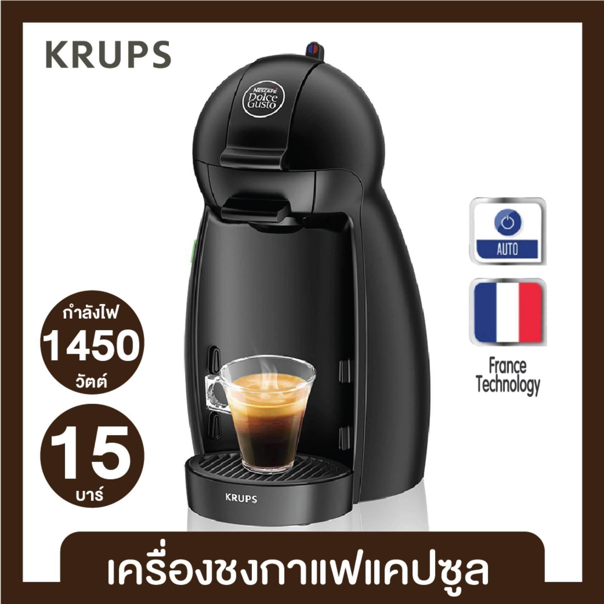 KRUPS เครื่องชงกาแฟแบบแคปซูล KP100