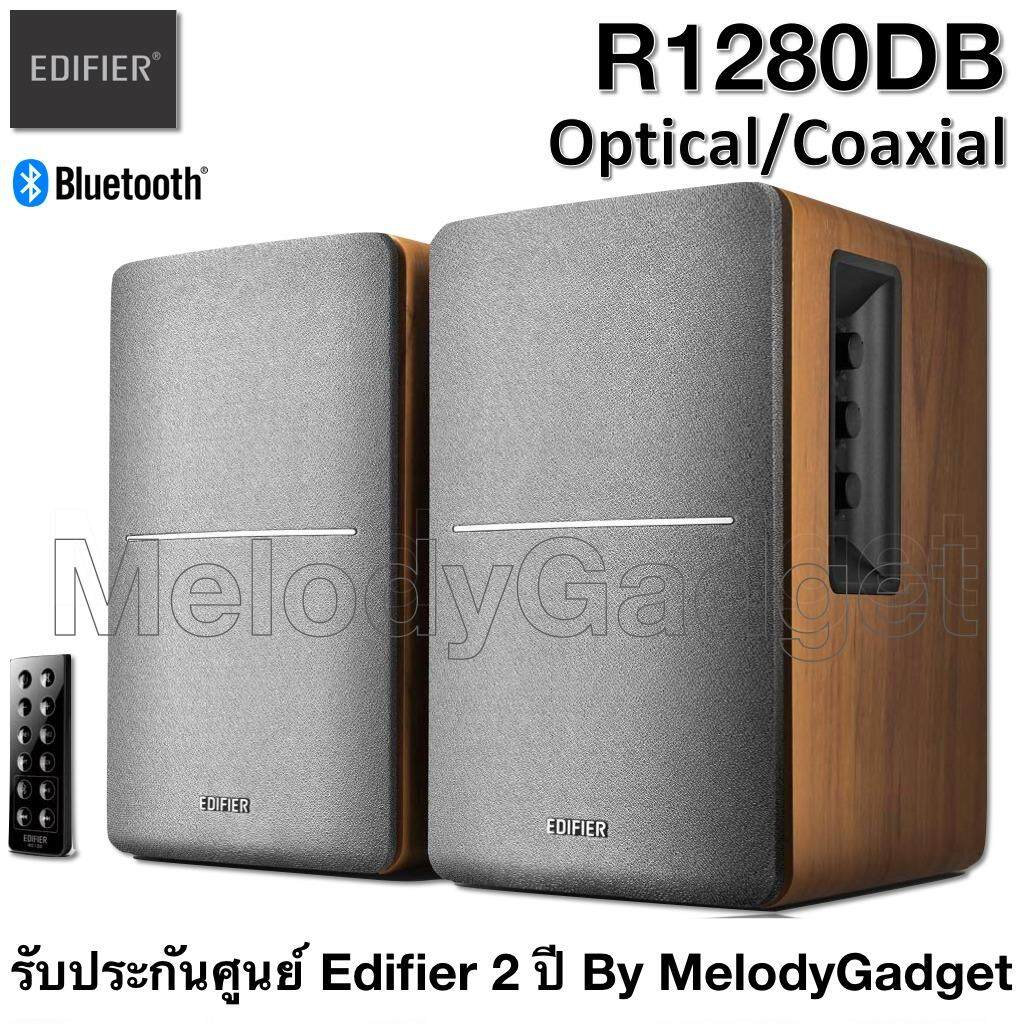 Edifier R1280DB (สีไม้) ลำโพง 2.0 Bluetooth , Optical , Coaxial  รับประกันศูนย์ไทย 2 ปี