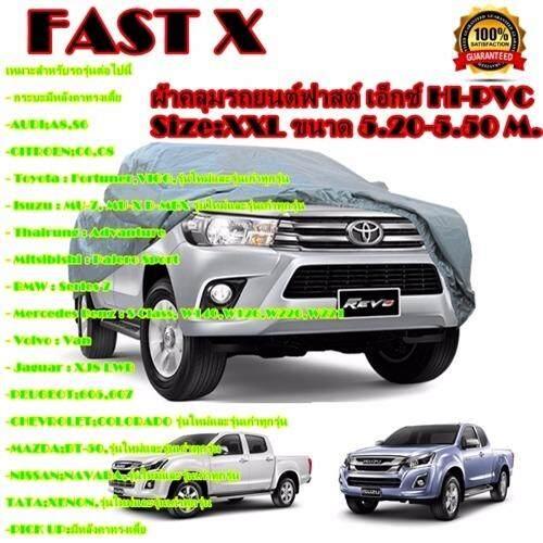 ซื้อ Fast X ผ้าคลุมรถยนต์ ฟาสต์ เอ็กซ์ Hi Pvc อย่างหนา สำหรับรถกระบะขนาดใหญ่ Size Xxl ขนาด 5 20 5 50 M สำหรับรถSuv รถแวน รถขนาดใหญ่ ออนไลน์ กรุงเทพมหานคร