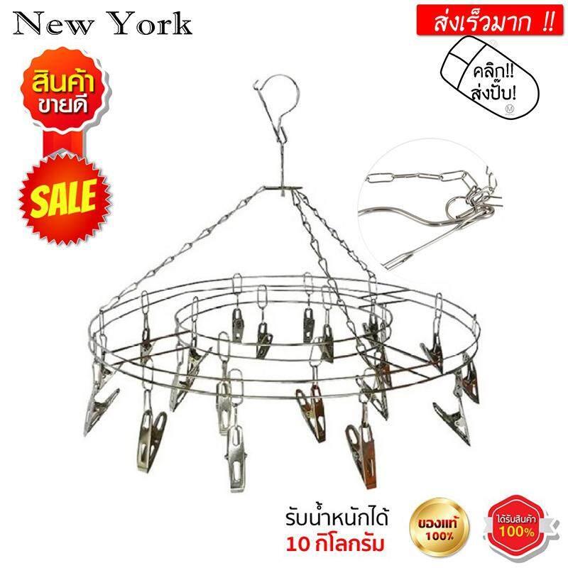 New York Big Sale ราวหนีบผ้าสแตนเลสแบบกลม 20 ตัวหนีบ No.001.