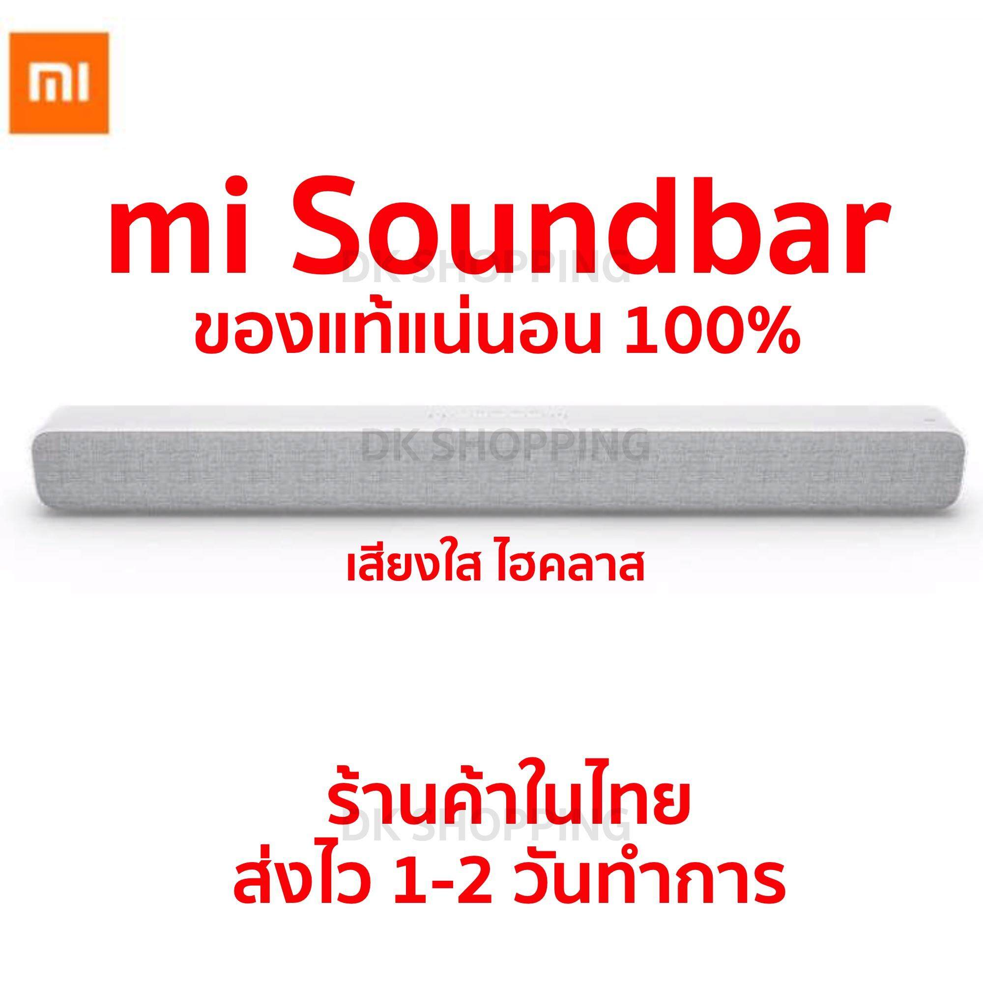 ปราจีนบุรี สินค้าใหม่ไม่ใช่ตัวโชว์ (จัดส่งผ่าน Kerry)  Original Xiaomi TV Audio Home Theater Soundbar Speaker Wireless Sound Bar Mi SPDIF Optical Aux Line Support Sony Samsung LG TV