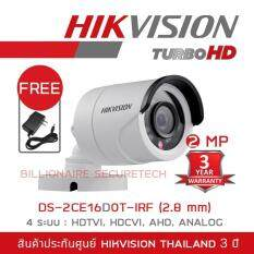 HIKVISION กล้องวงจรปิด 1080P รุ่น DS-2CE16D0T-IRF (2.8 mm.) 4 ระบบ : HDTVI, HDCVI, AHD, ANALOG มีปุ่มปรับระบบในตัว (2 MP) 'FREE' ADAPTOR