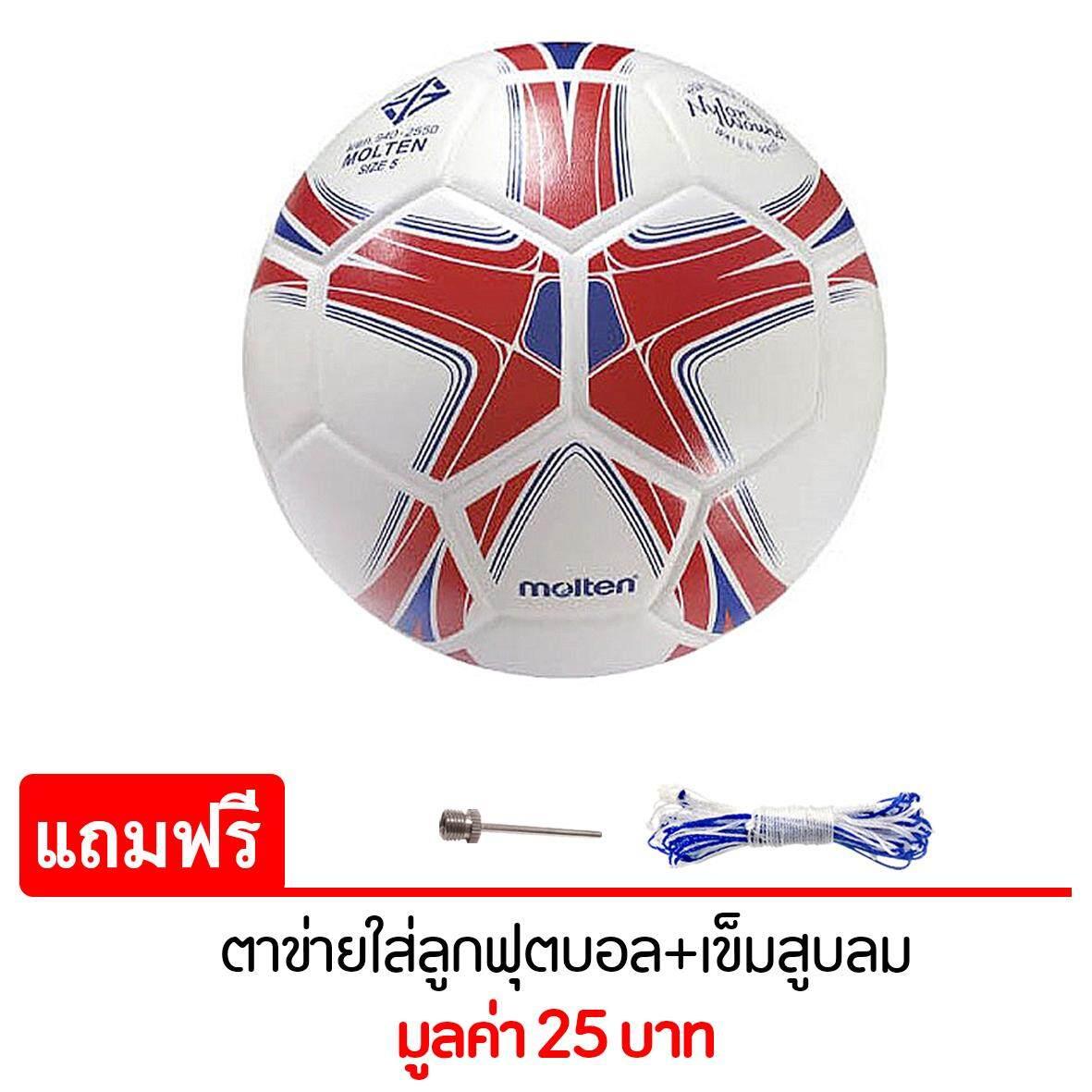 สอนใช้งาน  นครราชสีมา MOLTEN ฟุตบอลFootball MOT PVC F5Y1505 WR เบอร์5 แถมฟรี ตาข่ายใส่ลูกฟุตบอล + เข็มสูบลม