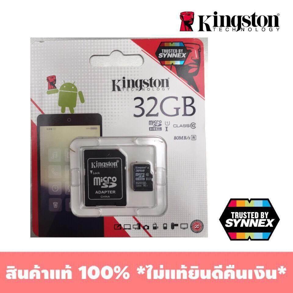 Kingston Memory Card Micro SD Class10 32GB with Adapter คิงส์ตัน เมมโมรี่การ์ด SDC10G2/32GBFR