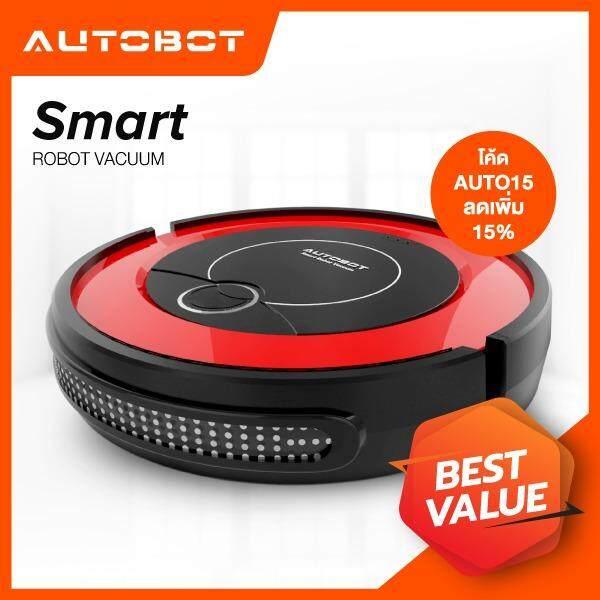 ความคิดเห็น Autobot หุ่นยนต์ดูดฝุ่น โรบอท รุ่น Smart Robot Red