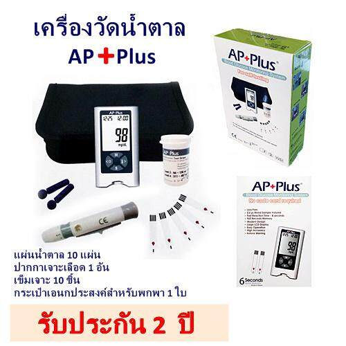 ขาย ซื้อ 3Cmedical เครื่องตรวจวัดระดับน้ำตาลกลูโคสในเลือด เอพี พลัส