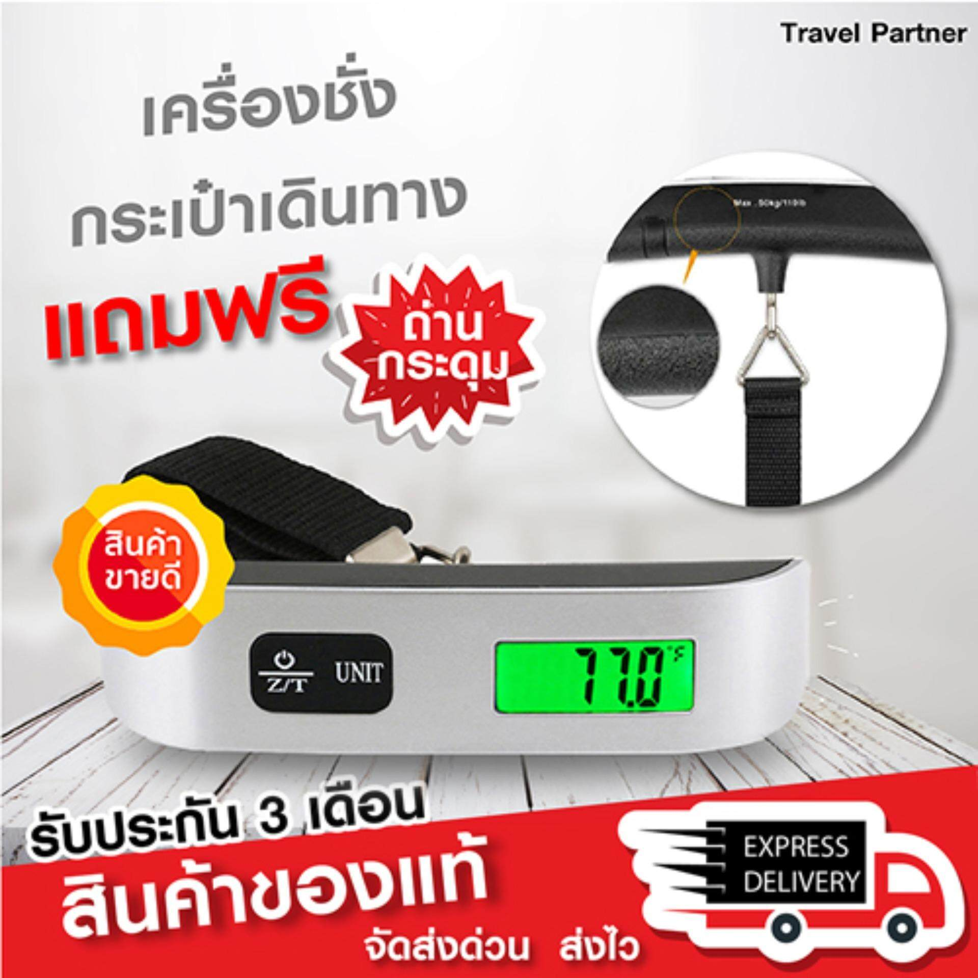 ส่งไว ส่งฟรี !! แถมถ่านฟรี !! Travel Partner**ถูกมาก** เครื่องชั่งน้ำหนักมือถือของแท้ !! รับประกัน 3 เดือน ตาชั่งพกพา ตาชั่ง กระเป๋า กระเป๋าเดินทาง เครื่องชั่งกระเป๋าเดินทาง 50kg/10g  ** มีแสงไฟสีเขียว **.