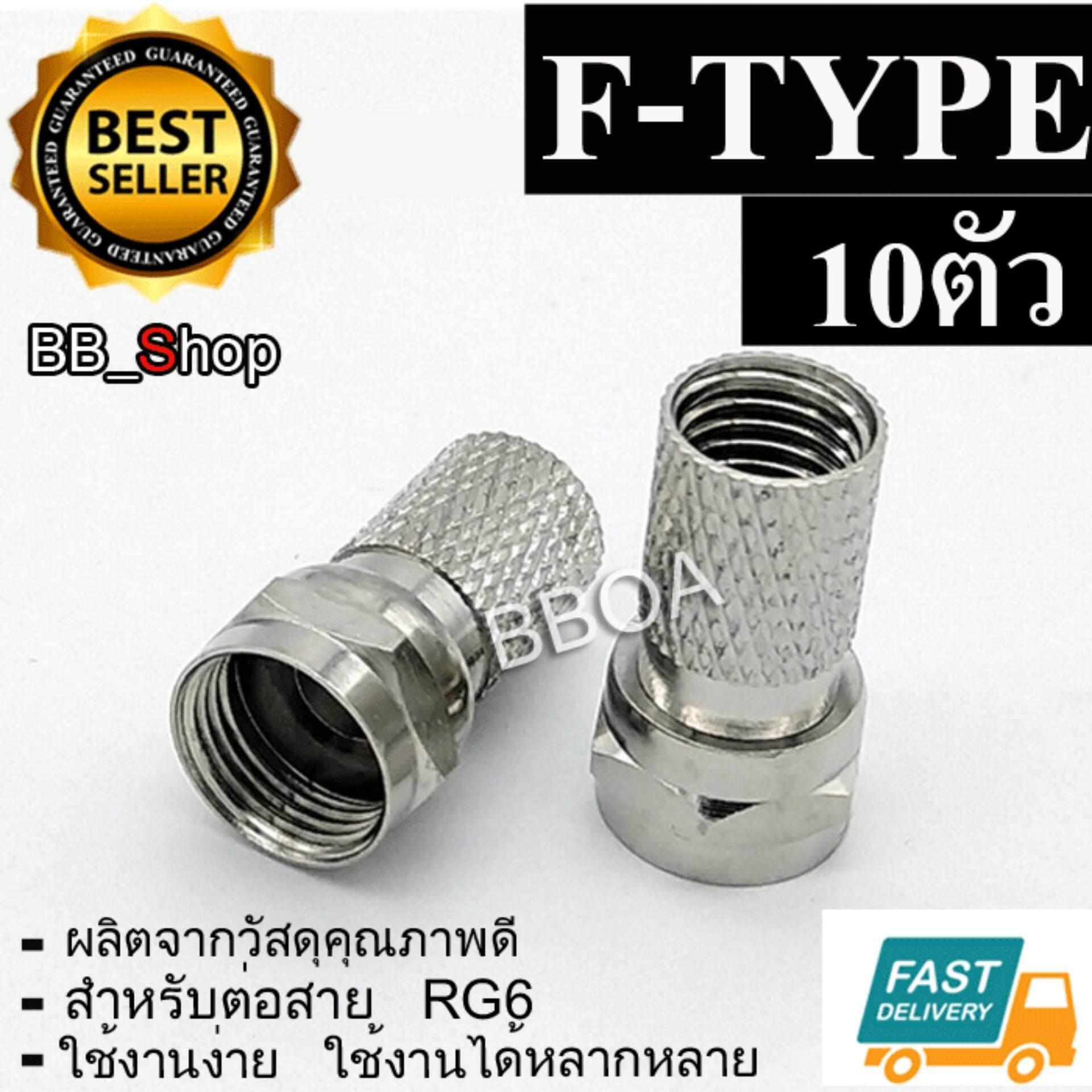 หัวต่อ F Type (F-Type CONNENTOR)ชนิดหมุนเกลียว (ใช้มือบิด) เข้ากับสาย RG6 เข้ากับ หัว BNC ชนิดเกลียวท้าย 10 หัว
