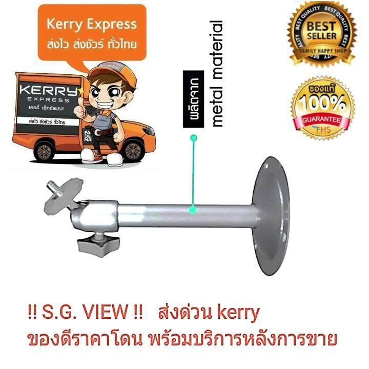 ขายดีมาก! S.G. VIEW/ส่งด่วนkerry/ ขากล้องวงจรปิด+แข็งแรง+ทนทาน+ส่งเร็ว ส่งไว ขาเหล็ก ยึดกล้องวงจรปิด CCTV Bracket