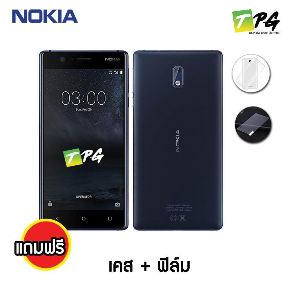 "Nokia 3 2017 5.0"" (RAM2GB+ROM16GB)สี Blue แถม เคส+ฟิล์ม"