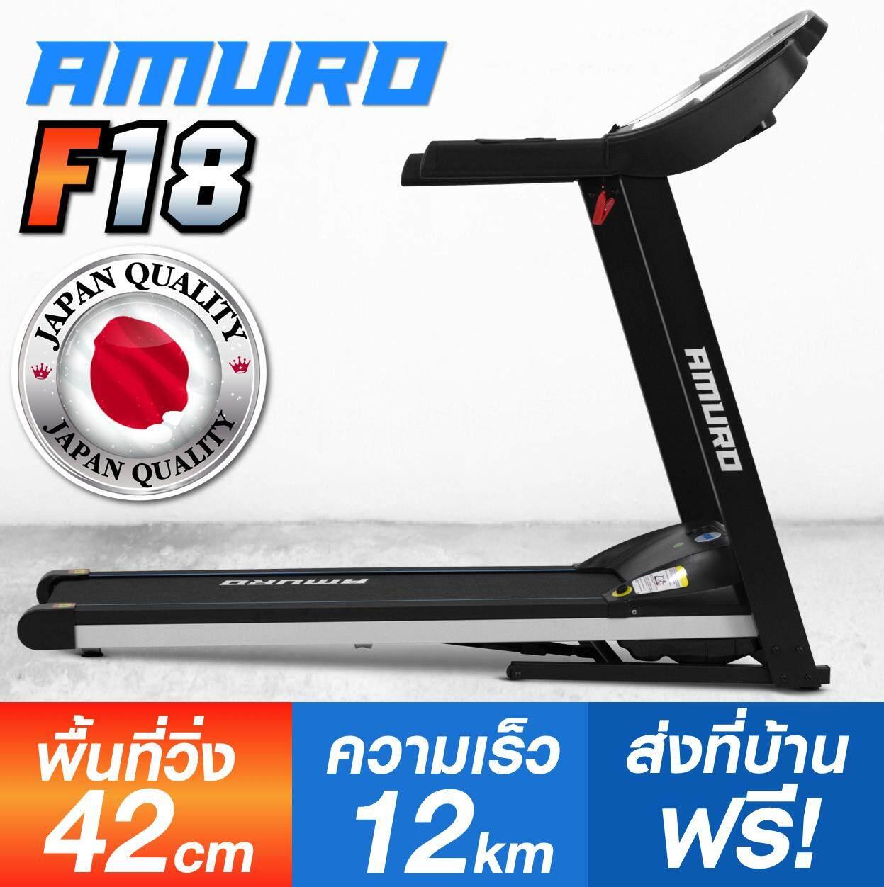 เก็บเงินปลายทางได้ ลู่วิ่งไฟฟ้า 2.5 แรงม้า AMURO Treadmill ฟังเพลงได้ เชื่อมต่อมือถือ รุ่น F18