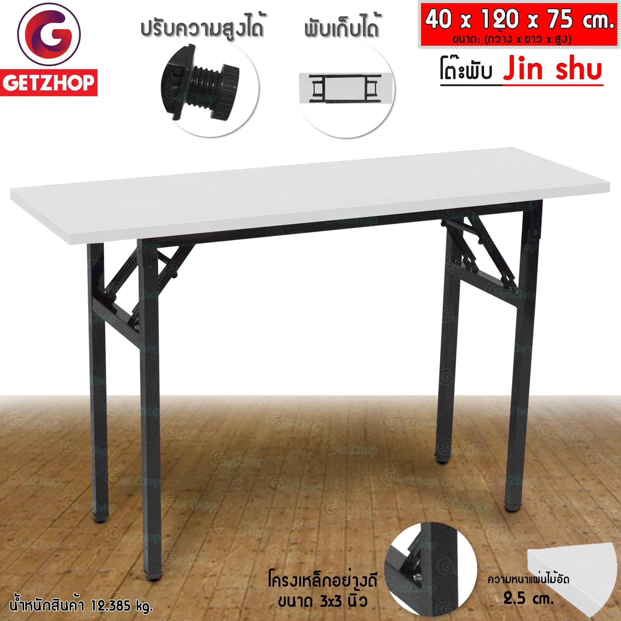 Letshop โต๊ะพับ โต๊ะพับเอนกประสงค์ Jin Shu รุ่น Xyj-005 ขนาด 120 X 40 X 75 Cm By Letshop.