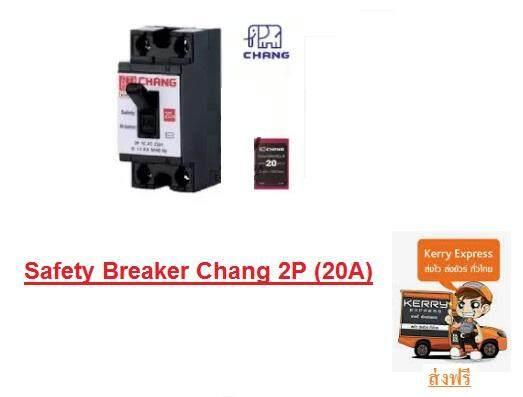 ขายดีมาก! เซฟตี้ เบรกเกอร์ สวิทซ์ตัดไฟอัตโนมัติ Safety Breaker Chang 2P 20A เซฟตี้เบรกเกอร์ เบรกเกอร์ช้าง (**ส่งฟรี Kerry**)