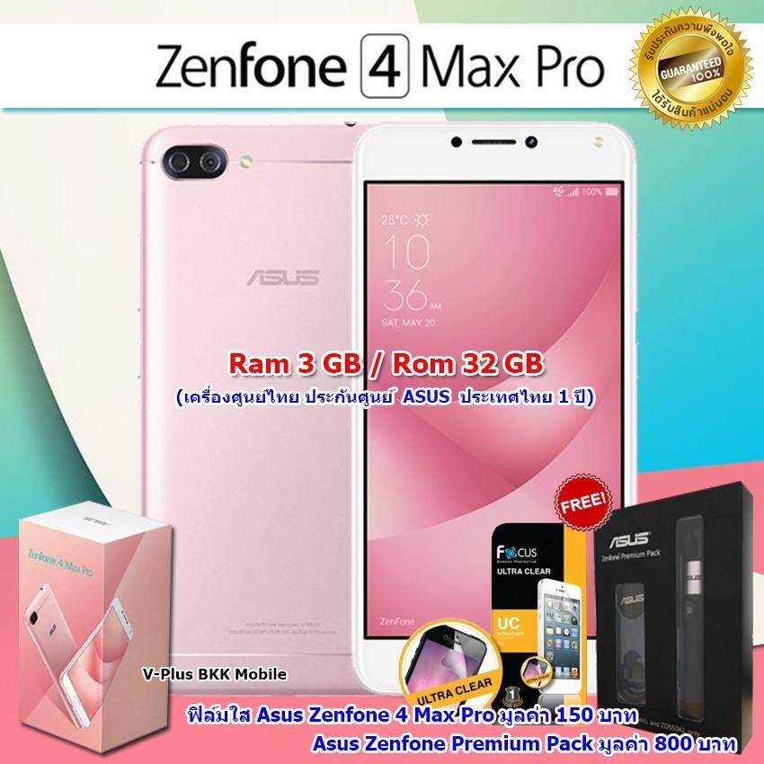 ASUS Zenfone 4 Max Pro (ZC554KL) เครื่องใหม่ ประกันศูนย์ไทย 1ปี
