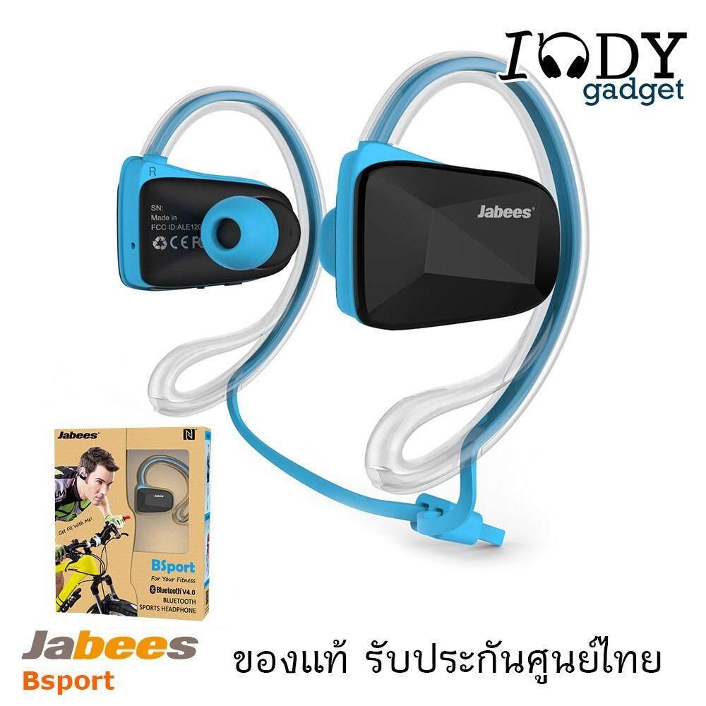 ราคา Jabees Bsport Bluetooth ของแท้ มีให้เลือก 4 สี รับประกันศูนย์ไทย หูฟังบลูทูธออกกำลังกาย Sport เหมาะใช้เล่น Fitness กันเหงื่อและละอองน้ำ Jabees ใหม่