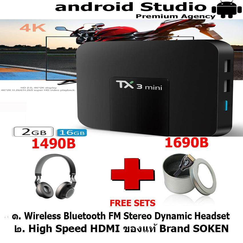 ยี่ห้อนี้ดีไหม  หนองคาย Newest TX3 Mini Authentic  Google Android 7.1.2 Os Smart Android TV Box with 4K H.265 1080P Video Streaming Amlogic S905W IPTV  Netflix แถมฟรี หูฟัง Bluetooth พร้อมรับสัญญาณ FM radio ในตัว+ Hige Speed HDMI ของแท้แบรนด์ SOKEN