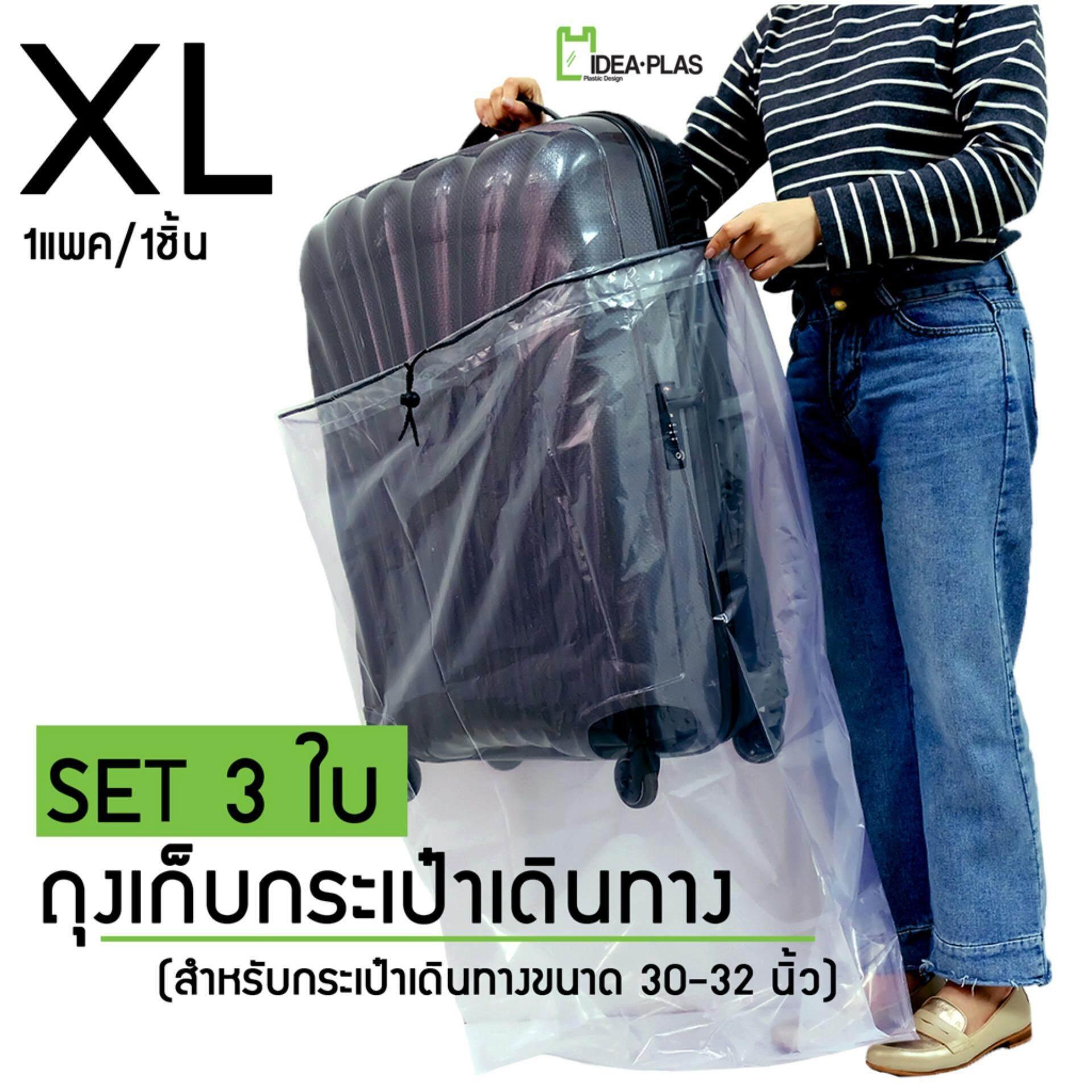ถุงเก็บกระเป๋าเดินทาง Ideaplas ขนาด 30 นิ้ว (ใส)(set: Xl3)(3แพ็ค) พร้อมเชือกรูดที่ปากถุง .