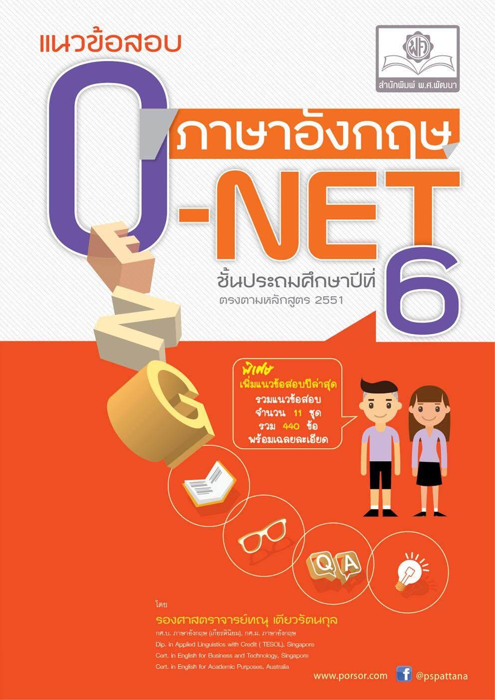 สุดยอดสินค้า!! แนวข้อสอบ ภาษาอังกฤษ O-NET ป.6