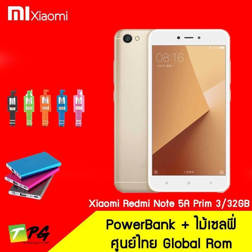 ซื้อ Xiaomi Redmi Note 5A Prime 2017 (3/32GB) แถมPowerBank+