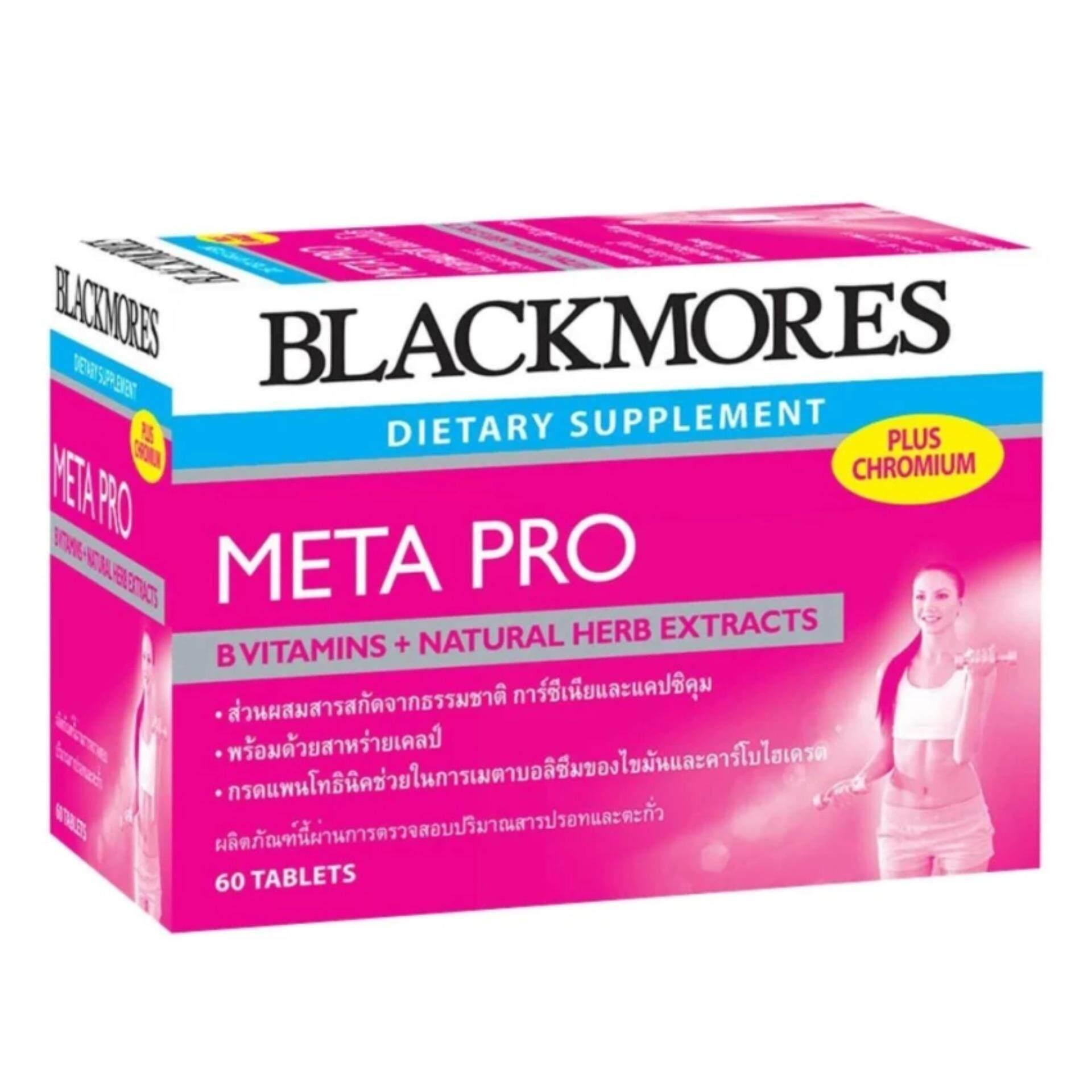 ขาย ซื้อ ออนไลน์ Blackmores ผลิตภัณฑ์เสริมอาหาร Meta Pro 60เม็ด