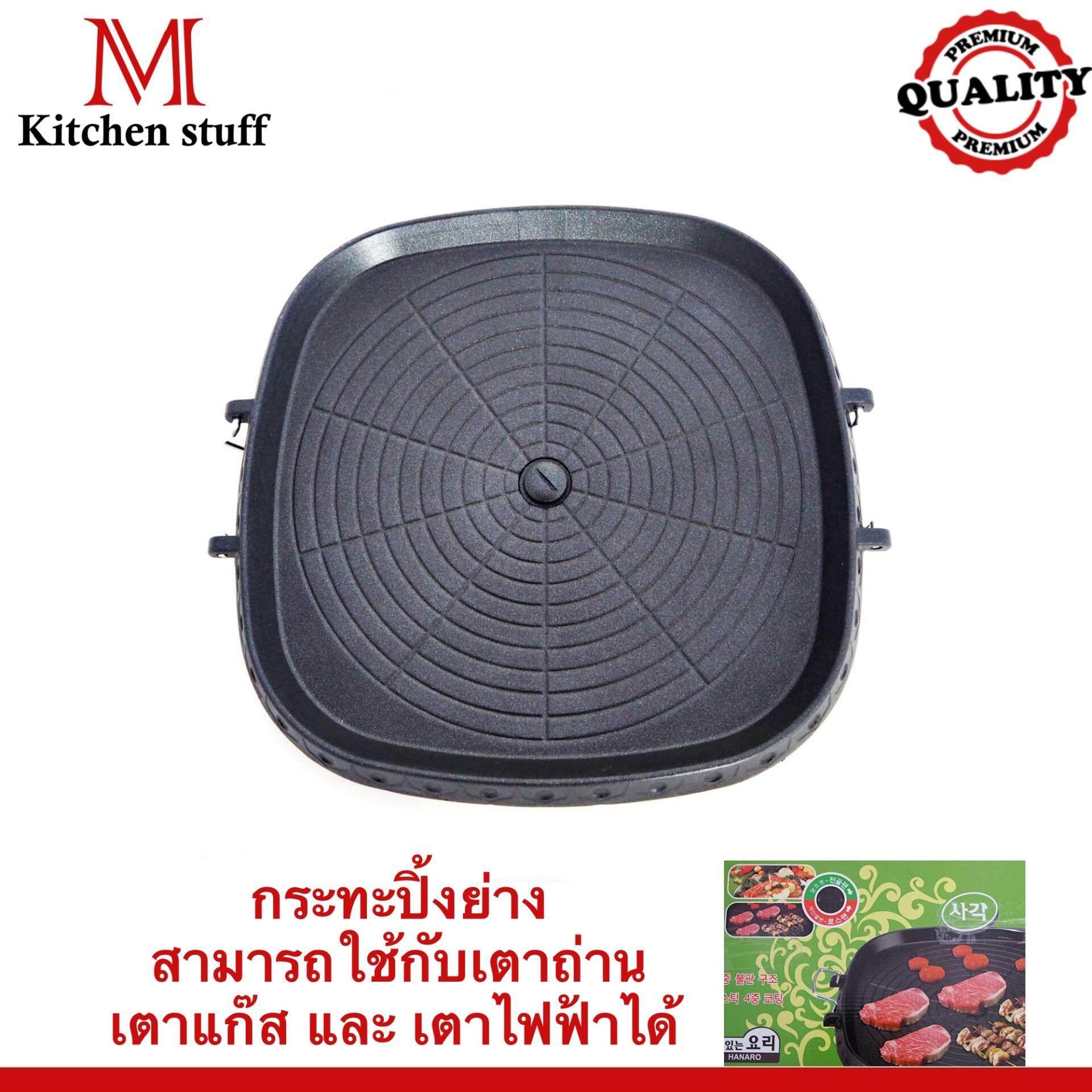 ราคา กระทะปิ้งย่างเกาหลี Multi Square Roaster 32Cm Unbranded Generic ออนไลน์